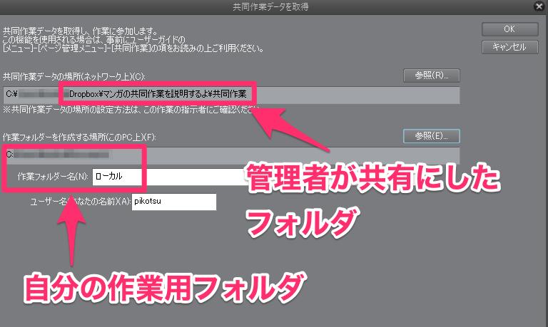 002_clipstudio_共同作業データの取込_詳細