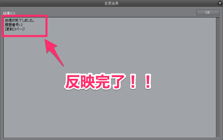 004_Clipstudio_データ変更反映完了