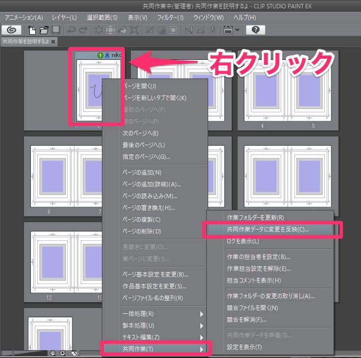 002_Clipstudio_データ変更反映