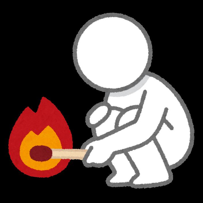 火を付ける人